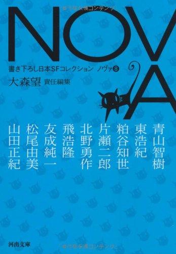 NOVA 8 ---書き下ろし日本SFコレクション (河出文庫)の詳細を見る