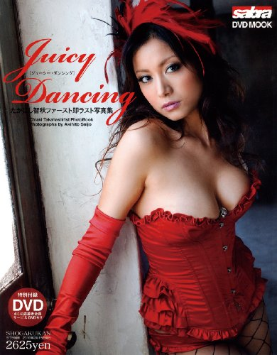 〔サブラDVDムック〕Juicy Dancing たかはし智秋写真集