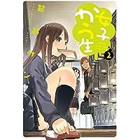 女子かう生(2) (アクションコミックス)