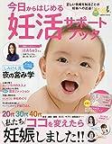 今日からはじめる妊活サポートブック (COSMIC MOOK) 画像