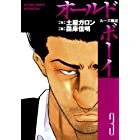オールドボーイ : 3 (アクションコミックス)