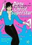 ダーティー・クライスト・スーパースター / 西山 優里子 のシリーズ情報を見る