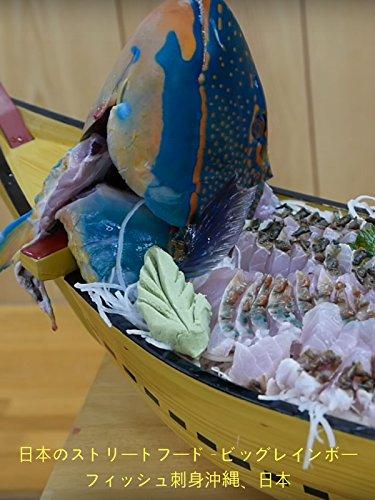 日本のストリートフード - ビッグレインボーフィッシュ刺身沖縄、日本