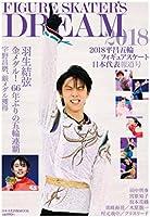 FIGURE SKATER'S 2018平昌五輪フィギュアスケート日本代表報道号: 日本文化出版M