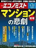 週刊エコノミスト 2019年06月18日号 [雑誌]