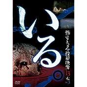「いる。」~怖すぎる投稿映像13本~Vol.3 [DVD]