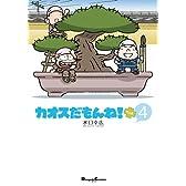 カオスだもんね! PLUS 4 (電撃コミックス EX 136-4)