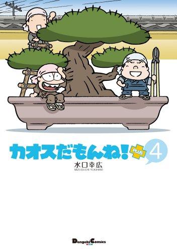 カオスだもんね! PLUS 4 (電撃コミックス EX 136-4)の詳細を見る