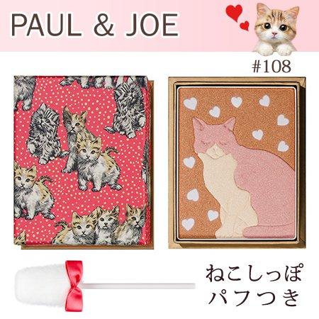 ポール&ジョー フェイス & アイ カラー CS 108 ププネット 限定品 -PAUL&JOE- 【並行輸入品】