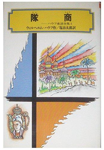 隊商―ハウフ童話全集 1 (偕成社文庫 3058 ハウフ童話全集 1)の詳細を見る