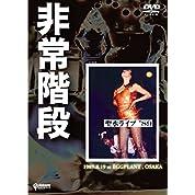 聖水ライブ'89 [DVD]