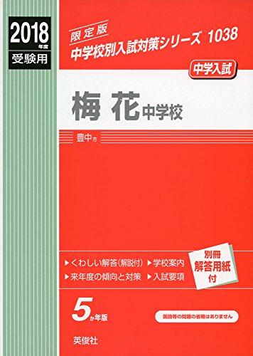 梅花中学校   2018年度受験用赤本 1038 (中学校別入試対策シリーズ)