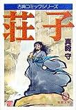 荘子 (徳間文庫―古典コミックシリーズ)