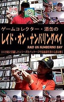[酒缶]のゲームコレクター・酒缶のレイド・オン・ナンバリングベイ 20世紀に活躍したシリーズをパッケージや取扱説明書から読み解く