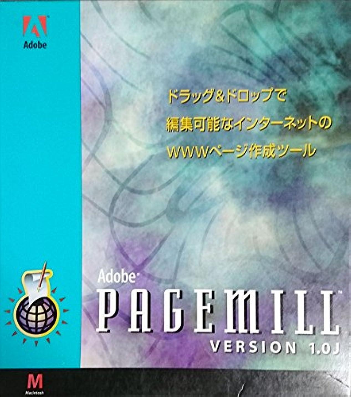 愚かな廊下トレースAdobe PAGEMILL Version 1.0J Macintosh