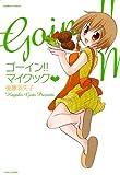 ゴーイン!!マイクック / 後藤 羽矢子 のシリーズ情報を見る