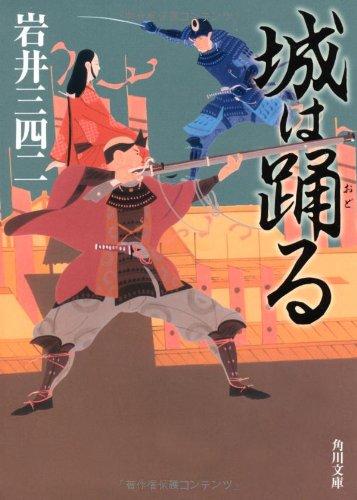 城は踊る (角川文庫)の詳細を見る