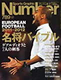 Sports Graphic Number (スポーツ・グラフィック ナンバー) 2011年 10/27号 [雑誌]