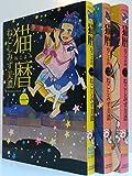 猫暦 ねこよみ コミック 1-3巻セット (ねこぱんちコミックス)