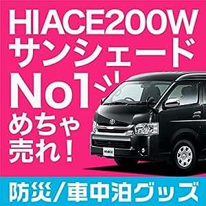『01s-a003-fu』 ハイエース 200系 ワイド カーテン サンシェード フロント3枚セット 車 日除け