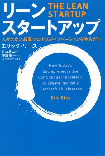 リーン・スタートアップ ムダのない起業プロセスでイノベーションを生みだす