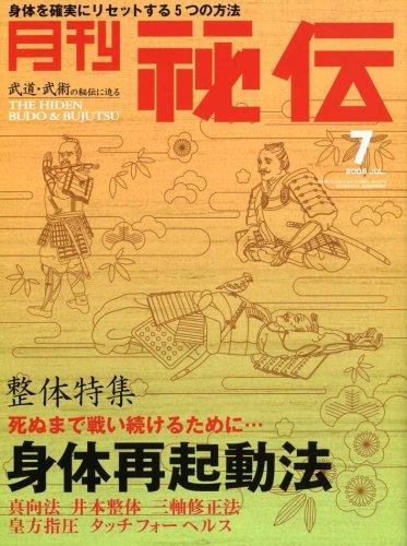 月刊 秘伝 2008年 07月号 [雑誌]