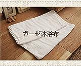 Fabric + コットンガーゼ(80本ガーゼ) 沐浴布 ピュアホワイト 2枚セット【メール便でお届けです!!】