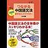 つながる中国語文法