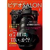 ビデオ SALON (サロン) 2018年 5月号 [雑誌]
