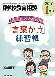 月刊学校教育相談 2019年 01 月号増刊 コーチングで学ぶ「言葉かけ」練習帳
