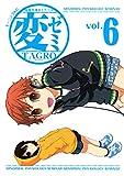 変ゼミ(6) (モーニングコミックス)