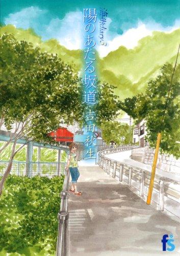 海街diary 3 陽のあたる坂道 (flowers コミックス)の詳細を見る