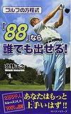ゴルフの方程式「88」なら誰でも出せる! (GOLFスピード上達シリーズ)