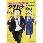 めしばな刑事タチバナ 25 (トクマコミックス)