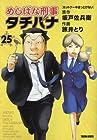 めしばな刑事タチバナ 第25巻