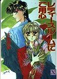 レディースルームにご用心 / 大島 暁美 のシリーズ情報を見る