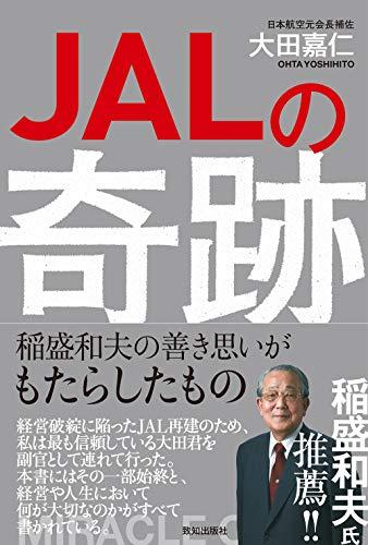 JALの奇跡 (稲盛和夫の善き思いがもたらしたもの)