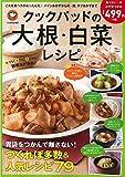 クックパッドの大根・白菜レシピ (TJMOOK) 画像
