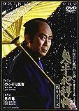 鬼平犯科帳 第6シリーズ《第7・8話》 [DVD]