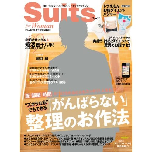 Suits DIME for WOMAN (スーツ ダイム フォーウーマン) 2013年 08月号 [雑誌]