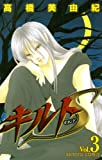 キルトS 3 (プリンセス・コミックス)