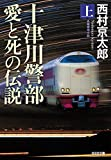 十津川警部 愛と死の伝説(上) (光文社文庫)