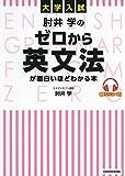 大学入試 肘井学の ゼロから英文法が面白いほどわかる本 音声ダウンロード付