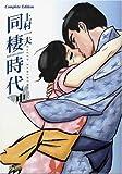 同棲時代—Complete edition (中) (fukkan.com)