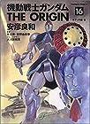機動戦士ガンダム THE ORIGIN 第16巻