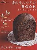 おいしいパンBOOK―食べる楽しみ、作る喜び (AERA Mook) 画像