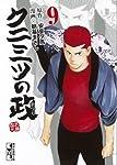 クニミツの政(9) (講談社漫画文庫)