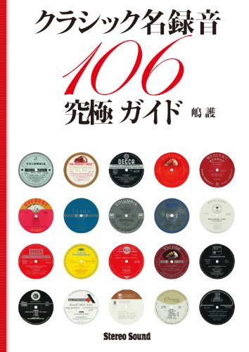 クラシック名録音究極ガイド—106 (SS選書)