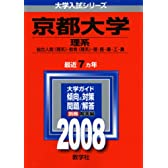 京都大学(理系) (大学入試シリーズ 82)