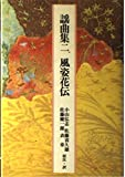 日本の古典―完訳〈47〉謡曲集2 風姿花伝